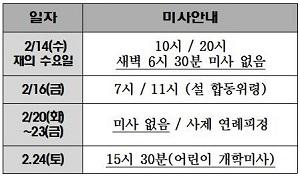 미사시간-20180201.jpg