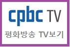 cpbc.png