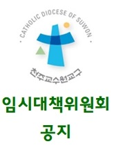 임시대책위원회공지001.jpg